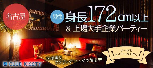 【名駅の婚活パーティー・お見合いパーティー】クラブキスティ―主催 2017年5月20日