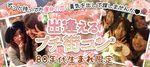 【栄のプチ街コン】街コンの王様主催 2017年5月27日