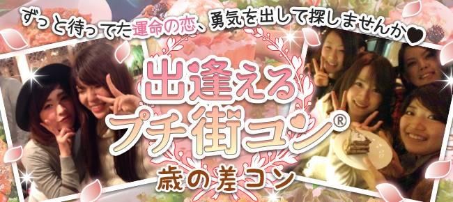 【栄のプチ街コン】街コンの王様主催 2017年5月28日