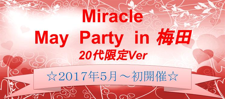 【梅田の恋活パーティー】株式会社PRATIVE主催 2017年5月1日