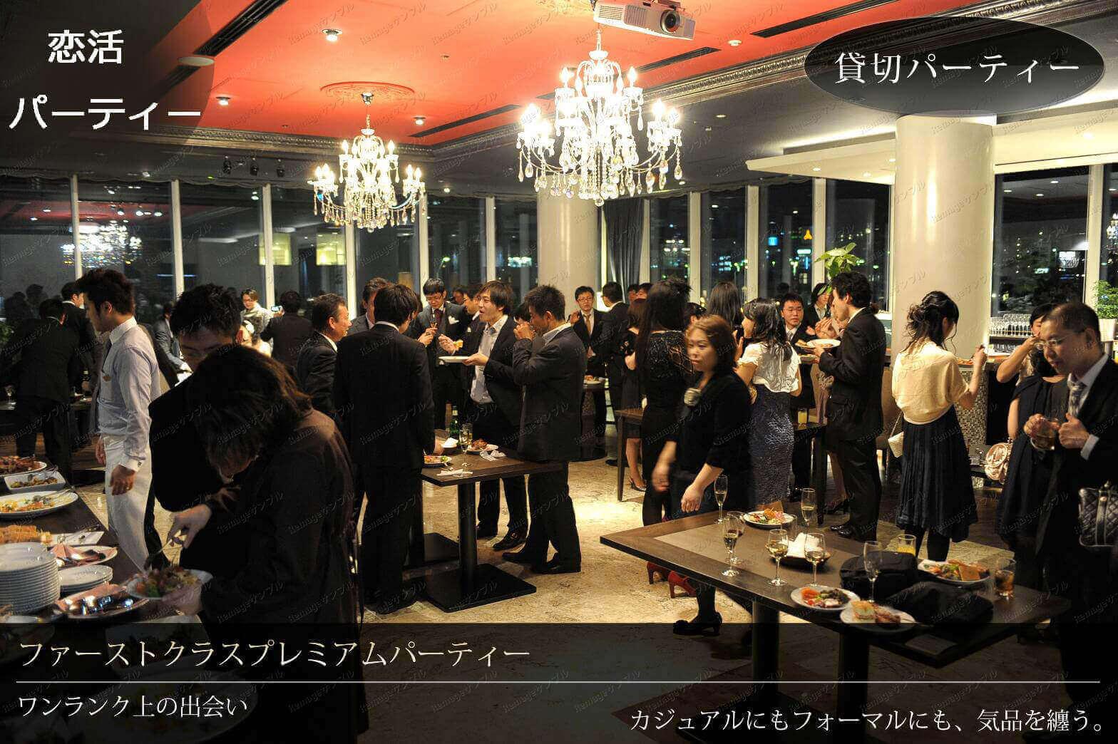 【仙台の恋活パーティー】仙台ファーストクラスパーティー主催 2017年4月29日