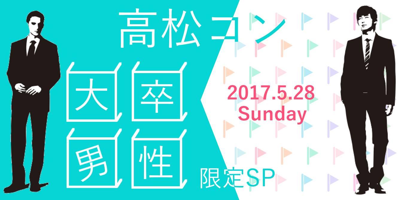 【高松のプチ街コン】株式会社Vステーション主催 2017年5月28日