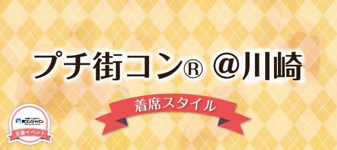 【川崎のプチ街コン】街コンジャパン主催 2017年4月2日