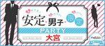 【大宮の恋活パーティー】街コンジャパン主催 2017年5月6日