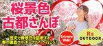 【神奈川県その他のプチ街コン】R`S kichen主催 2017年4月1日