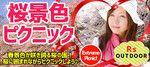 【東京都その他のプチ街コン】R`S kichen主催 2017年4月1日