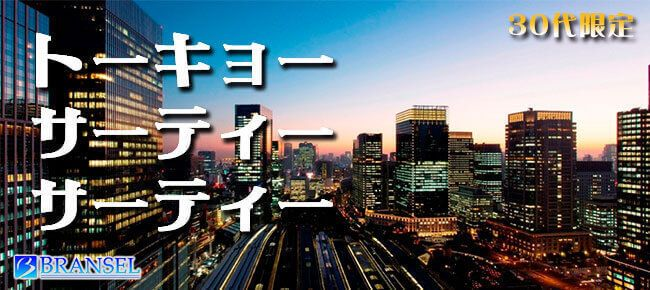 5/7(日)【30代限定PARTY】トーキョー・サーティー・サーティー