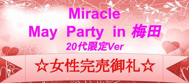 【梅田の恋活パーティー】株式会社PRATIVE主催 2017年5月22日