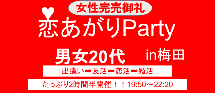 【梅田の恋活パーティー】株式会社PRATIVE主催 2017年5月23日