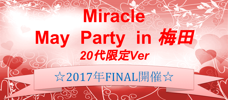 【梅田の恋活パーティー】株式会社PRATIVE主催 2017年5月30日