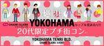 【横浜駅周辺のプチ街コン】シャンクレール主催 2017年5月3日