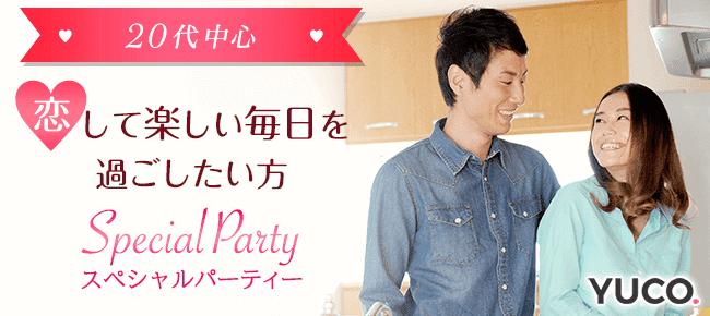 4/1 20代中心☆恋して楽しい毎日を過ごしたい方限定婚活パーティー@新宿