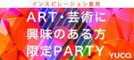 【日本橋の婚活パーティー・お見合いパーティー】Diverse(ユーコ)主催 2017年4月1日