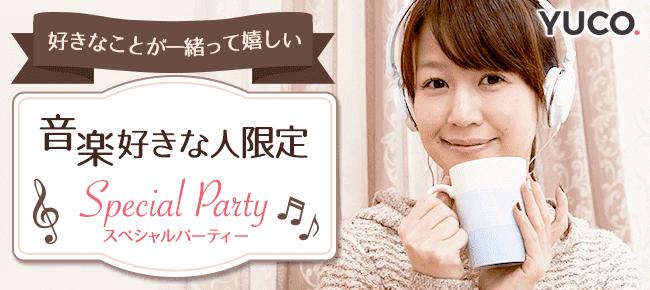 4/1 好きなことが一緒って嬉しい☆音楽好きな方限定婚活パーティー@恵比寿
