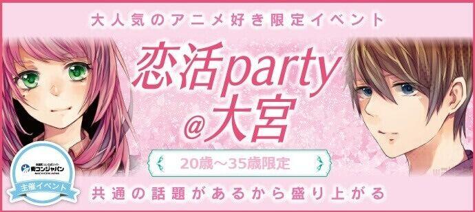 【大宮の恋活パーティー】街コンジャパン主催 2017年5月21日