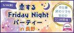 【長野の恋活パーティー】街コンジャパン主催 2017年5月26日