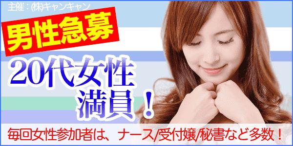 【表参道の恋活パーティー】キャンキャン主催 2017年5月20日