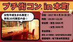 【本町のプチ街コン】街コン大阪実行委員会主催 2017年4月30日