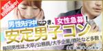 【甲府のプチ街コン】キャンキャン主催 2017年5月28日