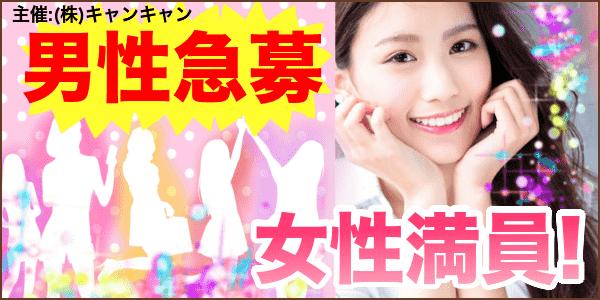 【大宮のプチ街コン】キャンキャン主催 2017年5月28日