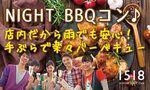 【栄の恋活パーティー】ICHIGO ICHIE Club/イチゴイチエクラブ主催 2017年3月31日