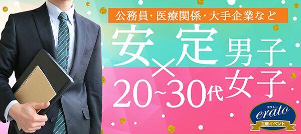 【船橋のプチ街コン】株式会社トータルサポート主催 2017年3月26日