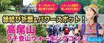 【八王子のプチ街コン】株式会社ハートカフェ主催 2017年4月23日