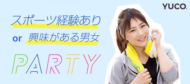 4/2 スポーツ経験ありor興味のある男女限定婚活パーティー♪@新宿