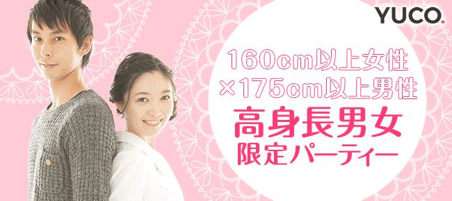 4/2 こんなカップルって素敵♪175cm以上男性×160cm以上女性☆高身長男女婚活パーティー@新宿