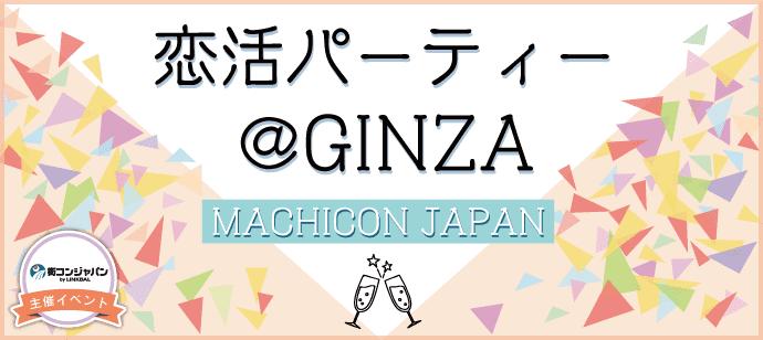 【銀座の恋活パーティー】街コンジャパン主催 2017年4月16日