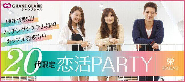 【栄の恋活パーティー】シャンクレール主催 2017年5月9日
