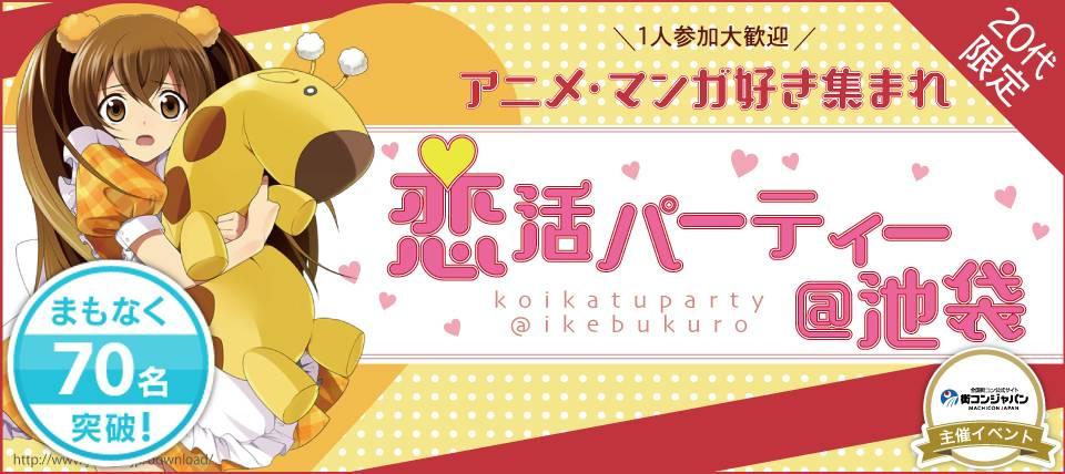 【池袋の恋活パーティー】街コンジャパン主催 2017年4月23日