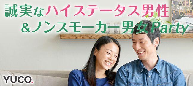 4/8 誠実なハイステータス男性・ノンスモーカー男女パーティー♪@日本橋