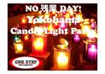 【横浜市内その他の恋活パーティー】ワンステップ主催 2017年4月26日
