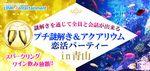 【青山の恋活パーティー】街コンダイヤモンド主催 2017年5月2日