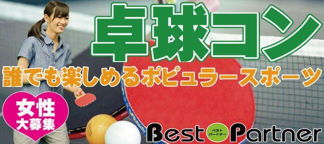 【東京都その他のプチ街コン】ベストパートナー主催 2017年5月3日