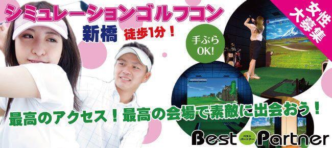【東京】5/6(土)新橋ゴルフコン@趣味コン/趣味活☆シミュレーションゴルフde楽しもう♪新橋駅から徒歩1分《同世代開催》