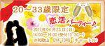 【和歌山の恋活パーティー】SHIAN'S PARTY主催 2017年4月23日