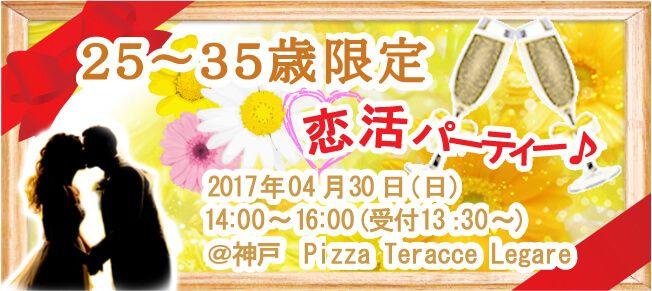 【三宮・元町の恋活パーティー】SHIAN'S PARTY主催 2017年4月30日