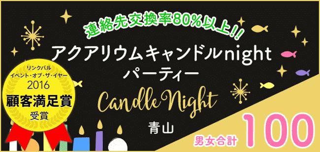 【青山の恋活パーティー】街コンダイヤモンド主催 2017年5月26日