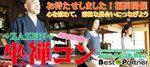 【福岡市内その他のプチ街コン】ベストパートナー主催 2017年5月3日