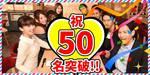 【長野のプチ街コン】街コンkey主催 2017年5月5日