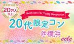 【横浜市内その他の街コン】えくる主催 2017年4月15日