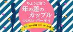 【本町の恋活パーティー】株式会社bliss主催 2017年4月1日