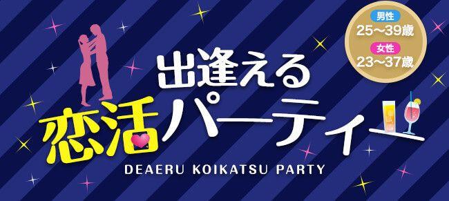 【梅田の恋活パーティー】株式会社bliss主催 2017年4月29日