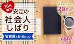 【名古屋市内その他の街コン】えくる主催 2017年4月1日