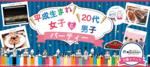 【名駅の恋活パーティー】街コンジャパン主催 2017年4月2日