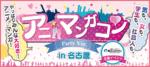 【名駅の恋活パーティー】街コンジャパン主催 2017年4月23日