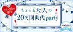 【名駅の恋活パーティー】街コンジャパン主催 2017年4月30日