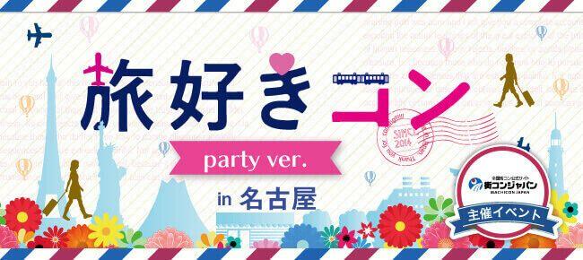 【栄の恋活パーティー】街コンジャパン主催 2017年4月30日